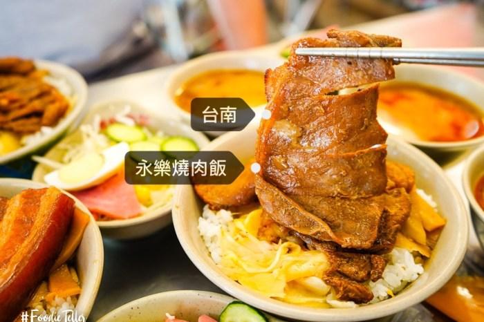 台南永樂燒肉飯|滿滿燒肉飯、味增湯、生菜沙拉高CP值一餐!