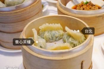 台北養心茶樓蔬食飲茶 素食餐廳好吃到讓葷食者一吃就愛上!Google評價4.3顆星!