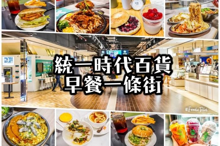 台北信義區市政府站早餐|統一時代百貨B2早餐一條街讓你吃遍各國早餐!