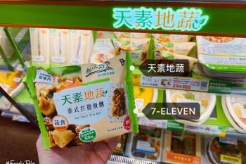 7-11天素地蔬販售店查詢品項介紹 滿足蔬食者一日三餐的超商鮮食新選擇!
