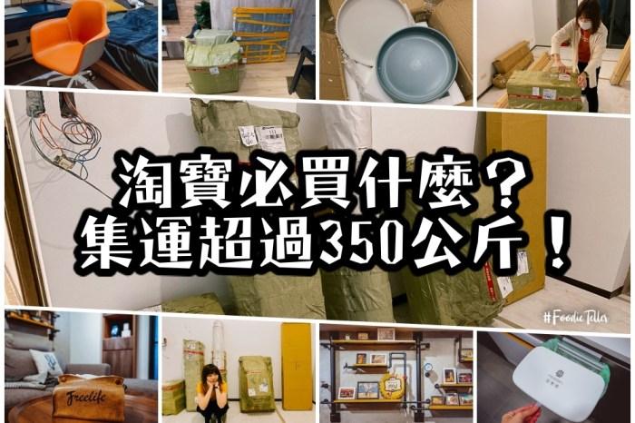 淘寶必買推薦必買超過350公斤!新家佈置傢俱必買哪些高CP值好物?