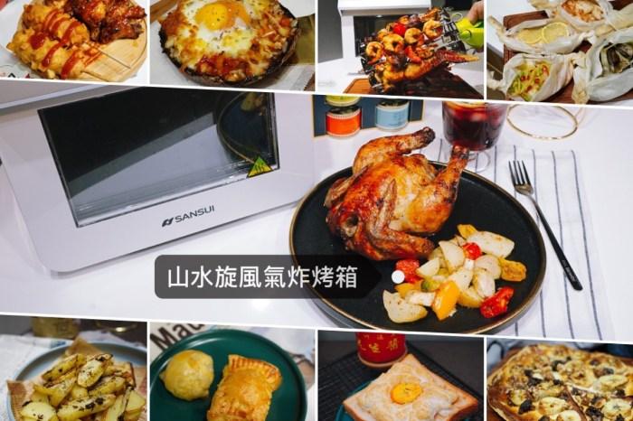 開箱山水旋風氣炸烤箱食譜料理|法式小春雞、摩天輪串燒、義式披薩、韓式炸雞!