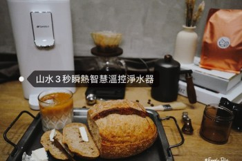 超美型3秒瞬熱淨水器之喝水神器!山水小淨3秒瞬熱智慧溫控淨水器,泡咖啡、泡麵、奶粉都萬用!