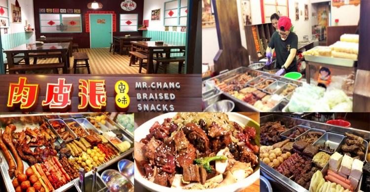 【台南市-中西區】肉皮張魯味-台南忠義店  來自嘉義的好吃老牌魯味