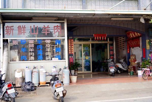 【台南市-新化區】強強滾羊肉  中午完售的土羊好店