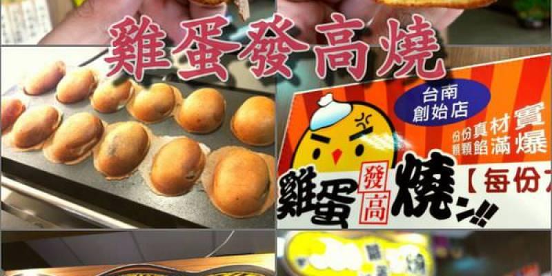【台南市-東區】雞蛋發高燒  充滿創意內餡的有趣雞蛋糕