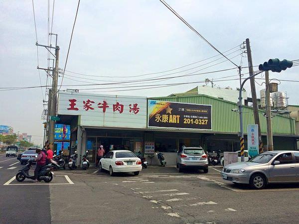 【台南市-永康區】王家牛肉湯  永大路觀光景點之一