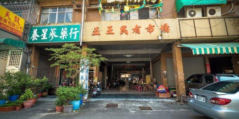 【台南市-永康區美食】五王市場陽春麵-隱藏在傳統市場裡的好味道