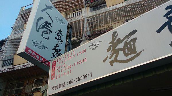 台南北區美食│大港意麵  國中時期的最愛
