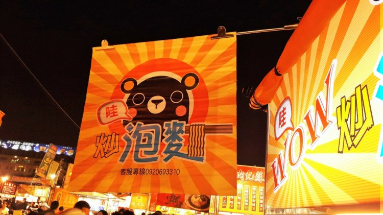 【台南市-北區】 Wow哇!炒泡麵  花園夜市裡的外帶小點心