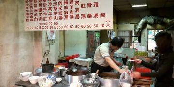 【台南市-北區】岡山羊肉 過去的一人羊肉攤傳奇