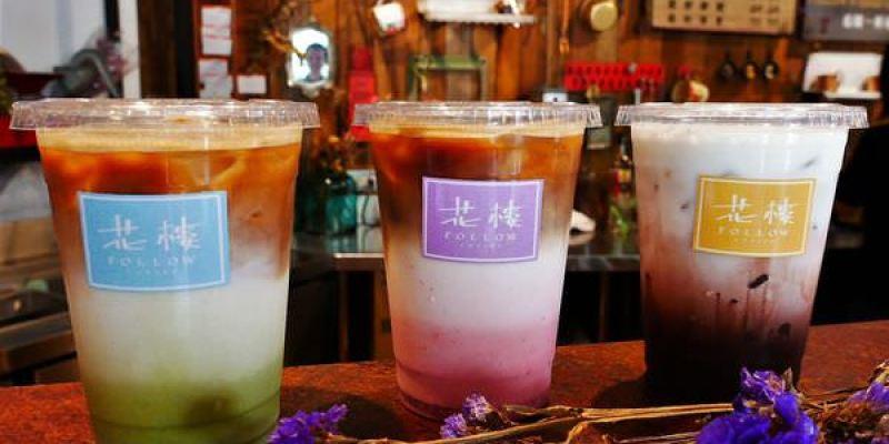 【台南-中西區美食】城市轉角的驚豔٩(♡ε♡ )۶『花樓咖啡』在騎樓下綻放的唯美浪漫~