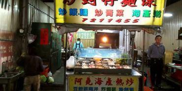 【台南市-佳里區】阿堯 海產熱炒 經濟實惠也美味