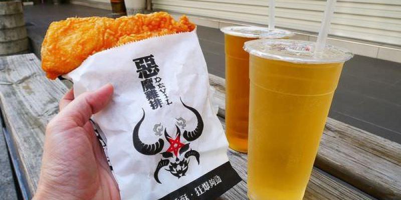 【台南市-中西區】逢甲夜市爆紅的『惡魔雞排-中山店』南台灣首間加盟店,來台南插旗啦!肉厚多汁又大塊❤吸引眾多媒體爭相採訪捏≧∀≦