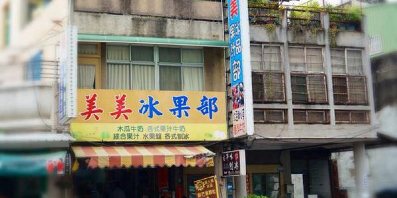 【台南市-新營區】新營美美冰品果汁部 老字號透心涼