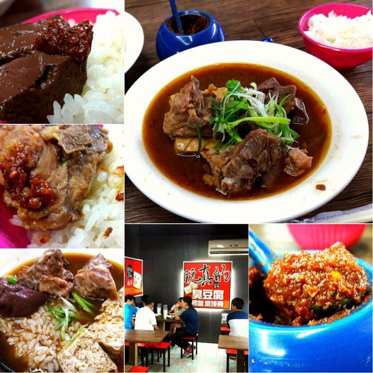 【台南市-東區】玩真的臭豆腐 60元吃飽的火爆綜合煲