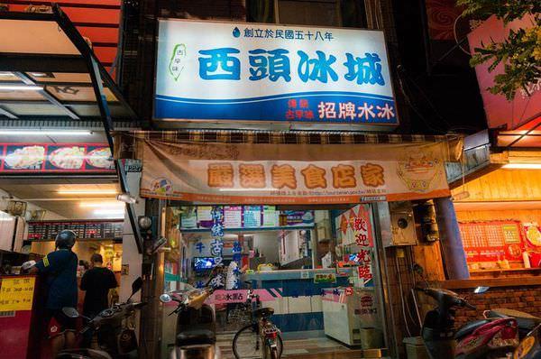 【台南市-新市區】西頭冰城 新市在地懷念水冰