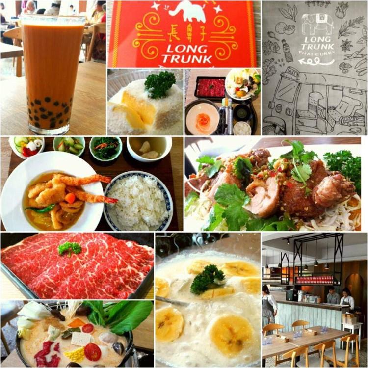 【台南市-東區】長鼻子 泰式咖哩 芳香撲鼻的香料饗宴