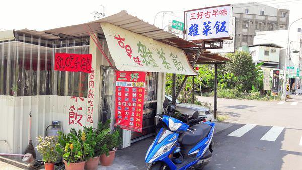 【台南市-新市區】三好古早味雜菜飯   吸引我美食本能而停下的一家店