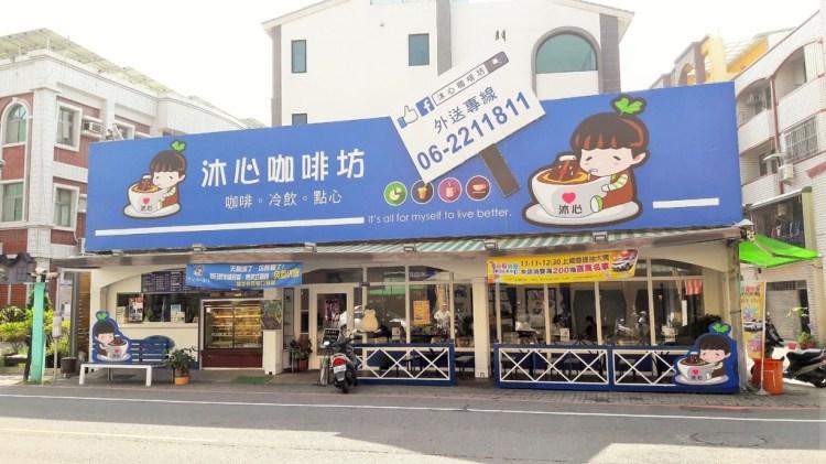 【台南市-安平區】沐心咖啡坊  學以致用的愛心圓夢咖啡