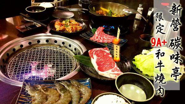 【台南市-新營區】碳味亭和牛炭火燒肉 新營地區頂級燒肉