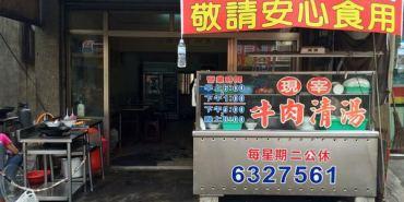 【台南市-新營區】黃記牛肉湯  分錢分貨好牛肉