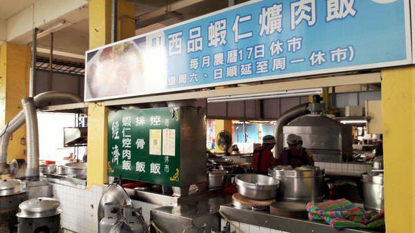 【台南市-西港區】西港市場裡的在地美味   58號攤位碗粿魚羹