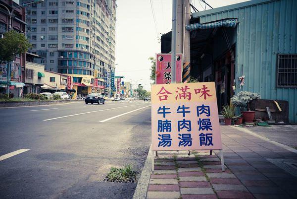 【台南市-永康區】合滿味牛肉湯  冷氣給力的牛肉老店