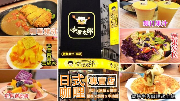 【台南市-東區】咖哩太郎國賓店 深受歡迎的絕妙冰品與咖哩