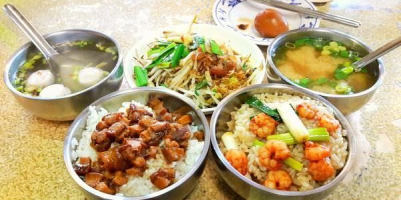【台南市-新化區】東林蝦仁飯  新化在地人愛吃的一味