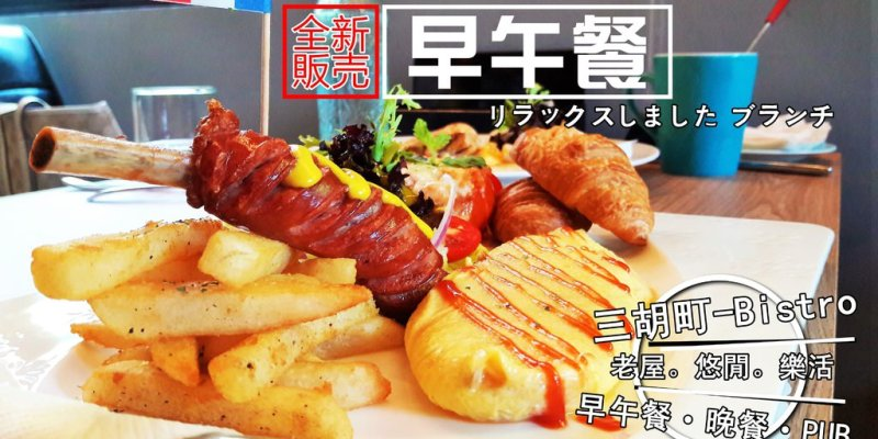 【台南市-東區】三胡町二訪  別出心裁的老屋早午餐