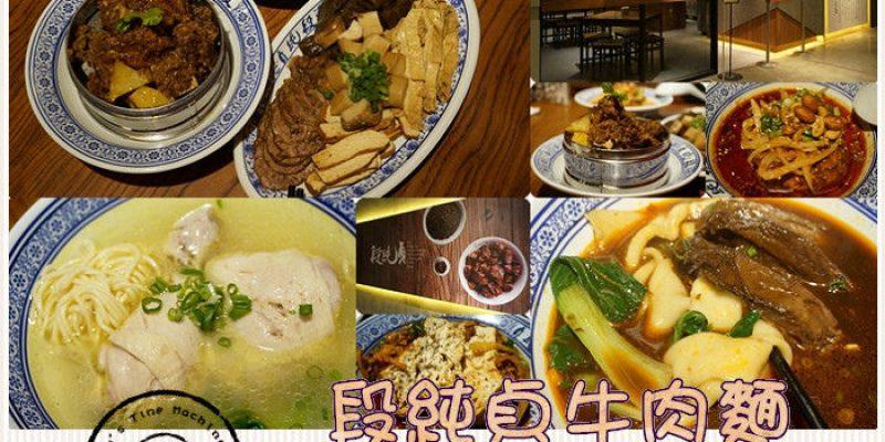 【台南中西區】段純貞牛肉麵〈台南小西門店〉