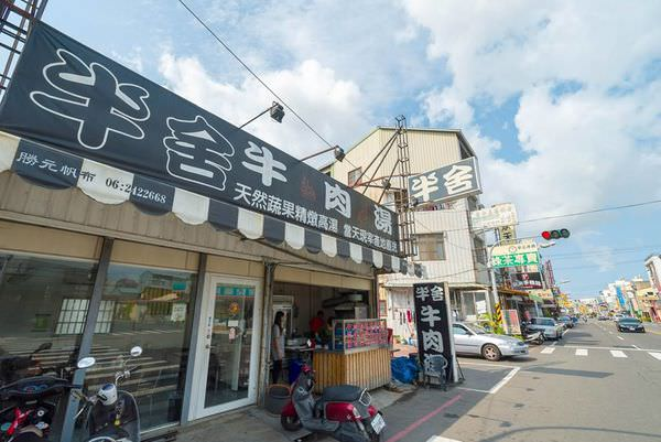 【台南市-新化區】牛舍牛肉湯實在的後起之秀