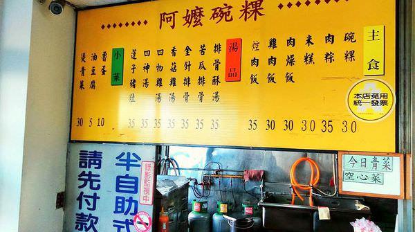 【台南市-仁德區】阿嬤碗粿  24小時營業的絕妙好味道