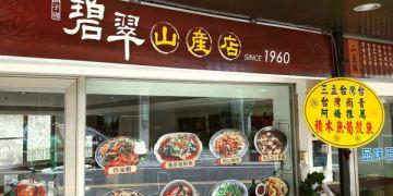 【台南市-白河區】碧翠山產店  只有內行老饕才會來的美味秘店