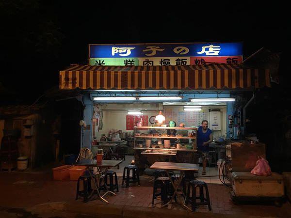 台南安平區美食│阿子的店 隱藏版美味老店