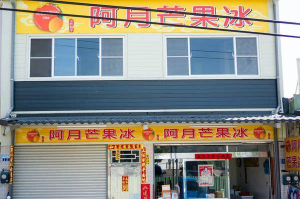 【台南市-玉井區】玉梅芒果冰  雖不有名卻好吃