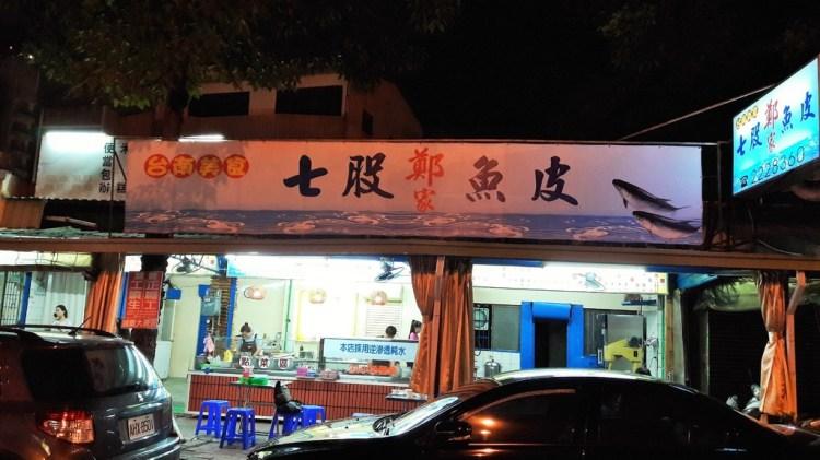 【台南市-中西區】七股鄭家魚皮  謝謝你接下了全生的店面