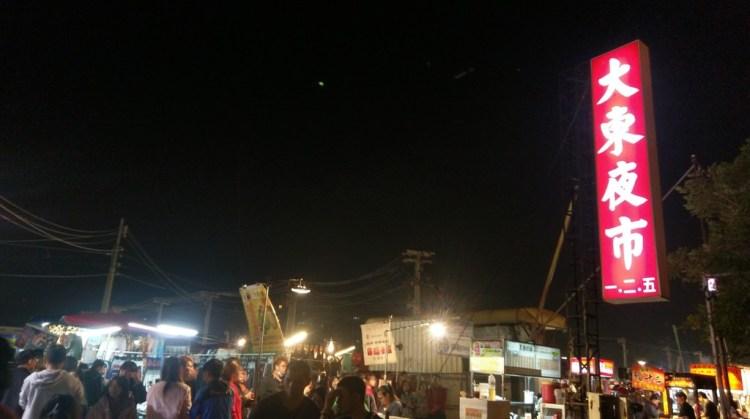 台南東區大東夜市│台南知名度僅次於花園夜市的指標性夜市