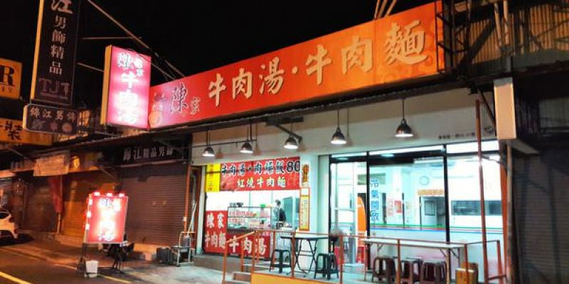 【台南市-安南區】陳家牛肉湯  半夜一點才開的牛肉湯