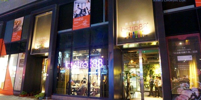 【台南市-中西區美食】bistro88 義法餐酒館(台南小西門)。全新義法料理、早午餐!餐點選擇多樣化、三五好友一起分享吃來增加感情~