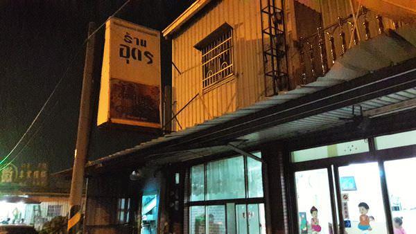 【台南市-永康區】烏暖 泰國小吃店 暗黑破壞神的美味秘店