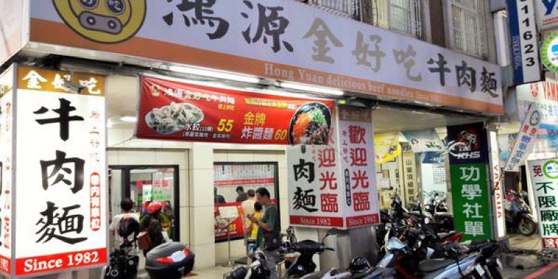 【台南市-北區】鴻源金好吃牛肉麵  久久一次的癮頭