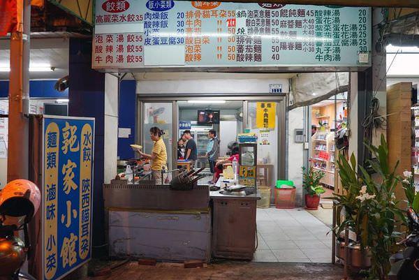 【台南市-麻豆區】郭家小館  美味低調陝西料理