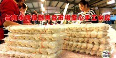 【台南-永康區美食】復國黃昏市場內的2元手工水餃,一群愛心天使們展現人間溫情幫忙著不向命運低頭的一家人~邀你一起幫忙
