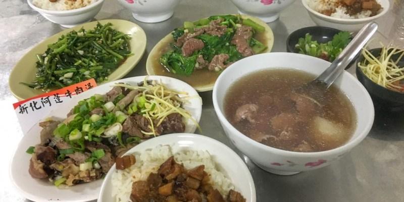 【台南市-新化區美食】阿蓮牛肉湯-天然用心熬煮的蔬果湯頭,喝完整天滿滿的能量