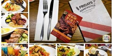 【台南-中西區美食】『TGI FRIDAYS台南新天地』推春季新主餐!異國風排餐、雙人套餐,白色情人節的最佳獻禮(*°ั˘°ั*)нарру♡
