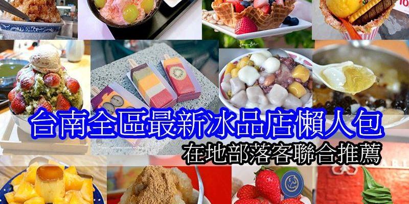 台南冰品店懶人包攻略來了~炎炎夏日想吃冰品的看過來(2019.05持續更新中)