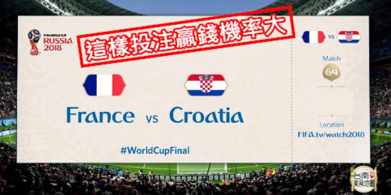 2018世界盃冠軍戰這樣下注勝率高贏錢機會大