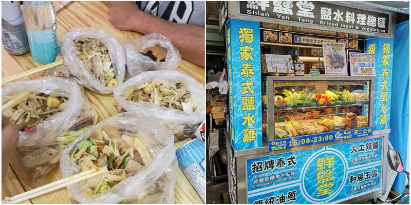 【台南-東區美食】成大育樂街商圈鹽水雞新品牌,擁有多種創新口味的鮮鹽堂泰式鹽水雞